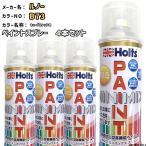 ペイント スプレー 4本セット ルノー B73 キューブルレッドM Holts MINIMX