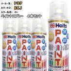 ペイントスプレー 4本セット トヨタ ECJ グレー Holts MINIMIX