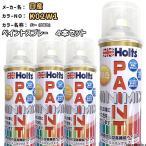 ペイントスプレー 4本セット 日産 K02W1 グレー (内板色) Holts MINIMIX