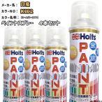 ペイントスプレー 4本セット 日産 KW2 ストームグレー2TPM Holts MINIMIX