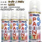 ペイントスプレー 4本セット ワーゲン / アウディ LK7X アイスランドグレーパールエフェクト Holts MINIMIX