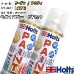 ペイントスプレー 2本セット ワーゲン / アウディ LZ7H メテオールグレーP Holts MINIMIX