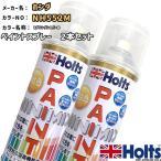 ペイントスプレー 2本セット ホンダ NH552M セブリングシルバーM Holts MINIMIX