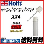 タッチアップペン スズキ 23H ブルーベールM Holts MINIMIX 【クリックポスト代引不可】