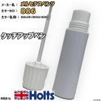 ショッピングmiddle タッチアップペン メルセデスベンツ 886 IRELAND MIDDLE GREEN Holts MINIMX 【代引不可】