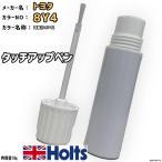 タッチアップペン トヨタ 8Y4 深藍(コイアイ) Holts MINIMIX