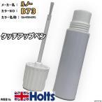 【ポイント消化】タッチアップペン ルノー B73 キューブルレッドM Holts MINIMX 【クリックポスト代引不可】