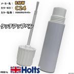 タッチアップペン BMW C24 ラピスラグジュアリーブルー Holts MINIMIX