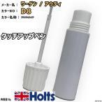 タッチアップペン ワーゲン / アウディ D8 フラッシュレッド Holts MINIMIX