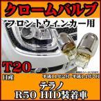 【 ステルスバルブ T20 シングル アンバー 】 日産 テラノ R50 平成11年2月-平成14年7月 HID装着車 フロント用 2個セット