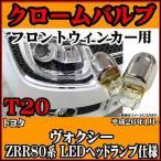 【 ステルスバルブ T20 シングル アンバー 】 トヨタ ヴォクシー ZRR80系 平成26年1月- LEDヘッドランプ仕様 フロント用 2個セット