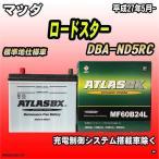 バッテリー アトラスBX マツダ ロードスター ガソリン車 DBA-ND5RC 60B24L
