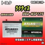 バッテリー アトラスBX トヨタ ラクティス ガソリン車 DBA-NSP125 60B24L