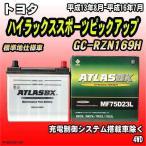 バッテリー アトラスBX トヨタ ハイラックススポーツピックアップ ガソリン車 GC-RZN169H 75D23L