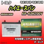バッテリー アトラスBX トヨタ ハイエースバン ディーゼル車 KR-KDH200V 90D26R
