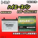 バッテリー アトラスBX トヨタ ハイエースバン ディーゼル車 LDF-KDH221K 90D26R