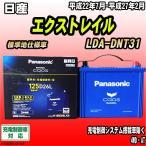 バッテリー パナソニック 日産 エクストレイル LDA-DNT31 平成22年7月-平成27年2月 125D26L