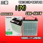 バッテリー パナソニック 三菱 i(アイ) CBA-HA1W 平成19年12月-平成25年9月 40B19L サークラ