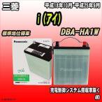 バッテリー パナソニック 三菱 i(アイ) DBA-HA1W 平成18年10月-平成25年9月 40B19L サークラ