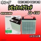 バッテリー パナソニック ホンダ シビックハイブリッド ZA-ES9 平成13年12月-平成16年1月 40B19L サークラ