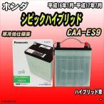バッテリー パナソニック ホンダ シビックハイブリッド CAA-ES9 平成16年1月-平成17年7月 40B19L サークラ