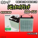 バッテリー パナソニック ホンダ シビックハイブリッド DAA-FD3 平成17年11月-平成22年12月 40B19L サークラ
