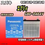 バッテリー パナソニック スズキ エブリィ GBD-DA64V 平成16年4月-平成25年4月 40B19L