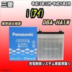 バッテリー パナソニック 三菱 i(アイ) DBA-HA1W 平成18年10月-平成25年9月 40B19L