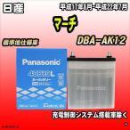 バッテリー パナソニック 日産 マーチ DBA-AK12 平成17年8月-平成22年7月 40B19L