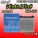 バッテリー パナソニック ホンダ シビックハイブリッド DAA-FD3 平成17年11月-平成22年12月 40B19L