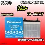 バッテリー パナソニック スズキ ジムニー TA-JB23W 平成12年5月-平成14年1月 40B19R