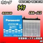 バッテリー パナソニック ホンダ ライフ CBA-JC2 平成20年11月-平成21年10月 40B19R