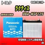 バッテリー パナソニック トヨタ ラクティス DBA-NSP125 平成22年11月- 55B24L