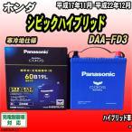バッテリー パナソニック ホンダ シビックハイブリッド DAA-FD3 平成17年11月-平成22年12月 60B19L