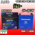 バッテリー パナソニック スズキ ジムニー GH-JB23W 平成11年10月-平成12年5月 60B19R