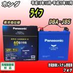 バッテリー パナソニック ホンダ ライフ DBA-JB5 平成18年10月-平成20年11月 60B19R