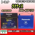 バッテリー パナソニック トヨタ ラクティス DBA-NSP120 平成22年11月-平成26年5月 80B24L