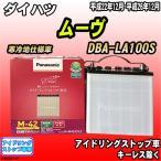 バッテリー パナソニック ダイハツ ムーヴ DBA-LA100S 平成22年12月-平成26年12月 M-42