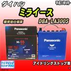 バッテリー パナソニック ダイハツ ミライース DBA-LA300S 平成23年9月- M-55
