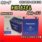 バッテリー パナソニック カオス ホンダ N-BOX カスタム DBA-JF3 平成29年9月-令和2年10月 M-65R