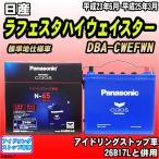 バッテリー パナソニック 日産 ラフェスタハイウェイスター DBA-CWEFWN 平成23年6月-平成25年3月 N-65