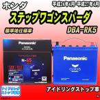バッテリー パナソニック ホンダ ステップワゴンスパーダ DBA-RK5 平成24年4月-平成27年4月 N-65