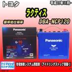 バッテリー パナソニック トヨタ ラクティス DBA-NCP120 平成22年11月- Q-90