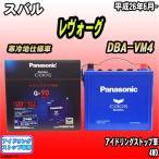 バッテリー パナソニック スバル レヴォーグ DBA-VM4 平成26年6月- Q-90