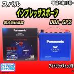 バッテリー パナソニック スバル インプレッサスポーツ DBA-GP2 平成23年12月- Q-90