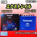 バッテリー パナソニック カオス 日産 エクストレイル DBA-T32 N-S100/A2