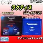バッテリー パナソニック トヨタ ラクティス DBA-NSP120 平成23年10月- S-100