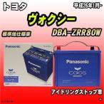 バッテリー パナソニック カオス トヨタ ヴォクシー DBA-ZRR80W 平成26年1月- S-115