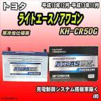 バッテリー アトラスBX プレミアムシリーズ トヨタ ライトエースノアワゴン ディーゼル車 KH-CR50G 125D31R