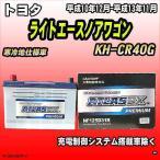 バッテリー アトラスBX プレミアムシリーズ トヨタ ライトエースノアワゴン ディーゼル車 KH-CR40G 125D31R